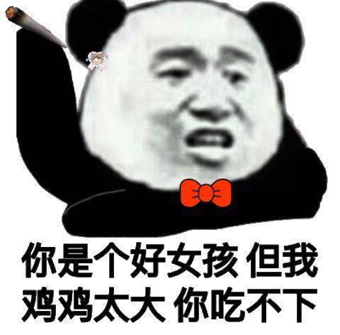 人社熊猫表情就问你怕不怕!?恶搞民国表情包gif图片