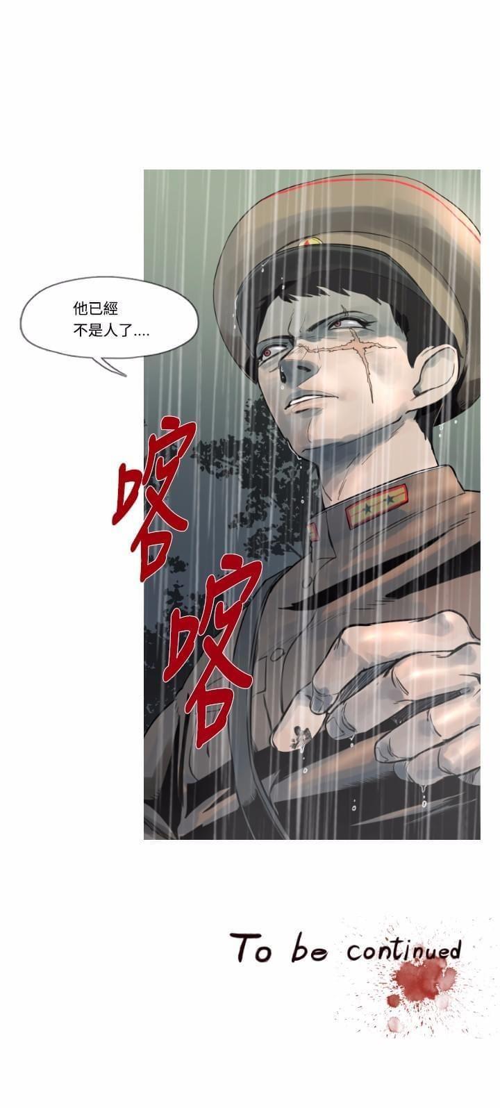 恐怖漫画从边镜的一个丧尸,感染了一大群尸兵打漫画黄扫非图片