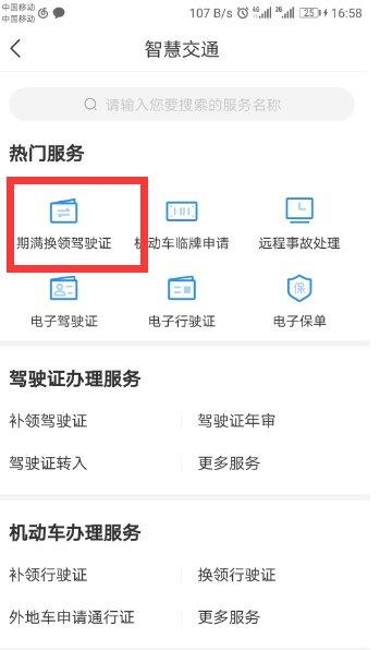 深圳驾驶证期满换证网上申办流程