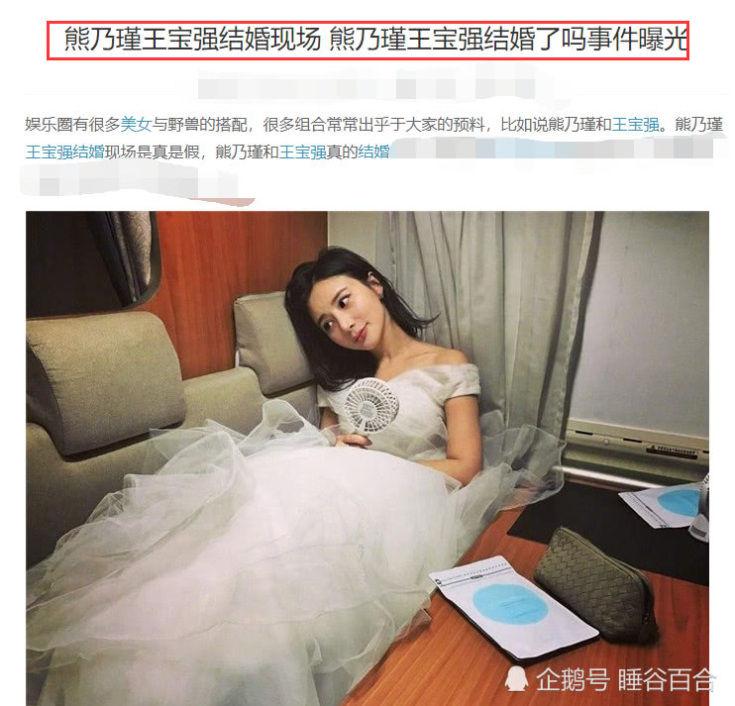 网曝王宝强与熊乃瑾大婚现场照 女方发声澄清两人真实关系
