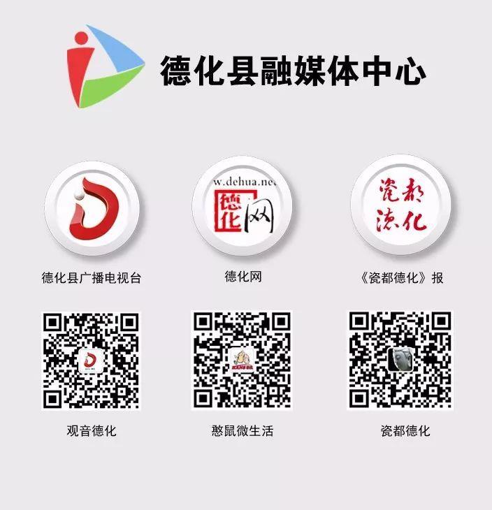 德化县融媒体中心监制图片