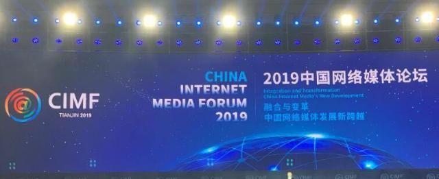 马化腾丁磊等大咖共论网媒风向标 2019中国网络媒体论坛天津开幕