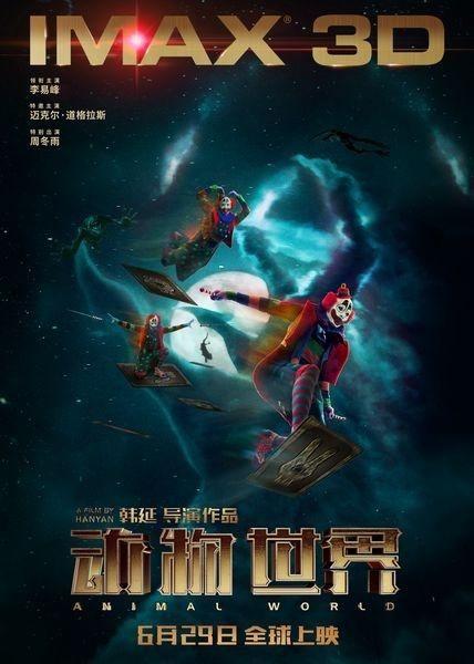 6月29日,电影《动物世界》将以imax 3d格式强势登陆全国imax影院,通过