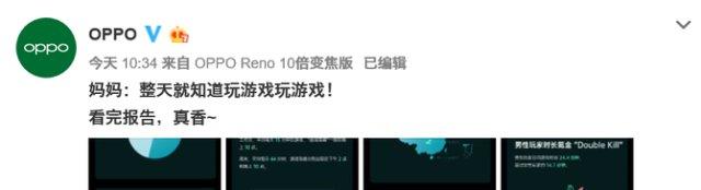 OPPO手游大数据报告:玩家总规模达2.1亿,最爱《王者荣耀》