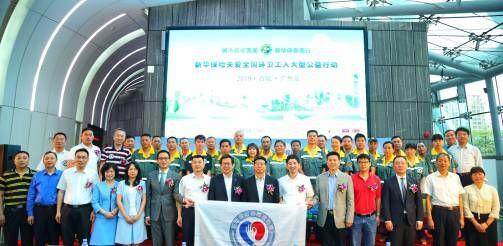 关爱全国环卫工人大型公益行动2019年首站落地广州