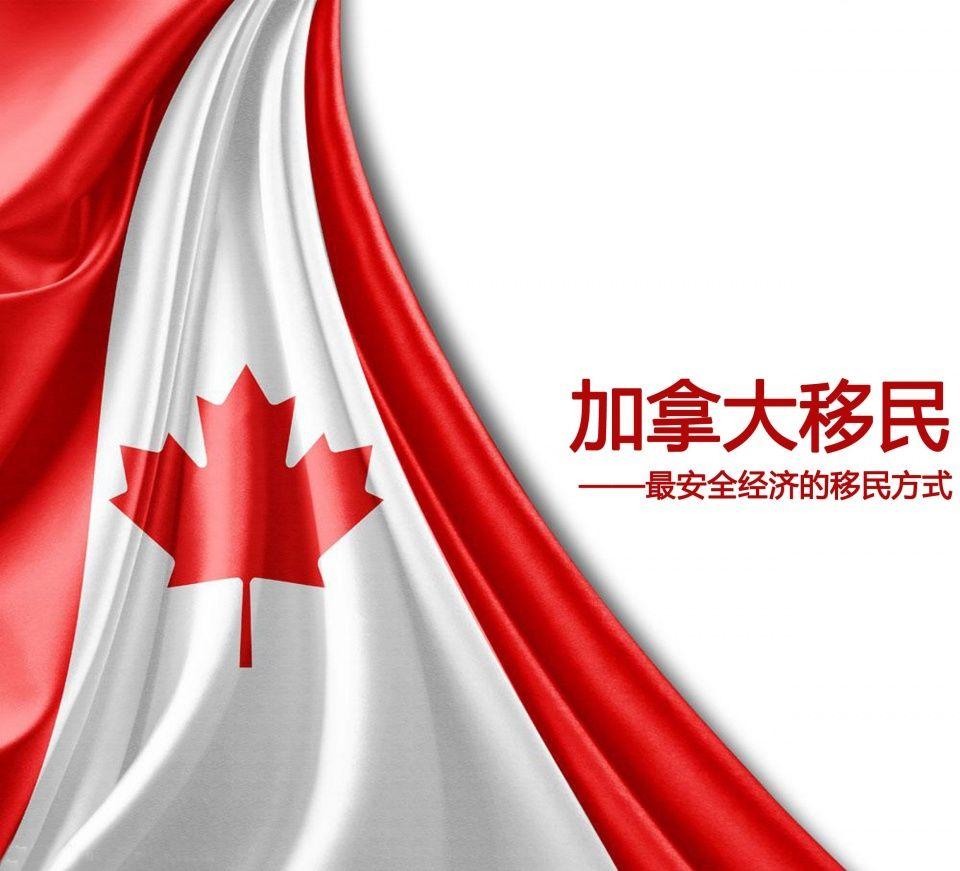 好消息!加拿大移民部宣布入籍无需移民纸,子女年龄上限增加_【今日爆点】