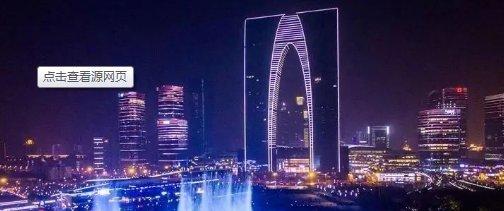 <b>江浙两省各市人均GDP最高的不是风景如画的苏杭,更不是南京!</b>