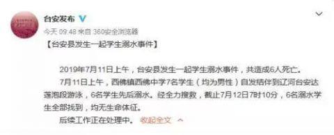 """辽宁6名学生在河里游泳溺水身亡,当心暑假""""头号杀手""""!"""