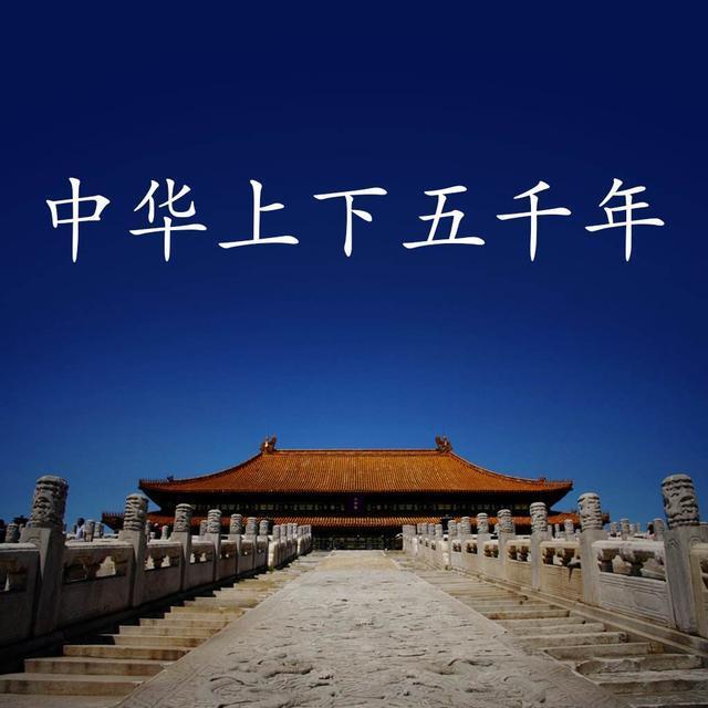中国历史到底有多少年?