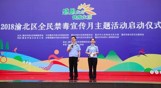 动态渝北区举行2018年全民禁毒宣传月活动