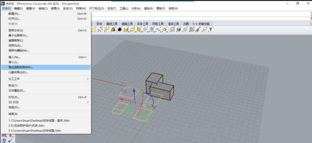 用步骤将三维模型导出二维模型(cad图纸)cad量犀牛房图片
