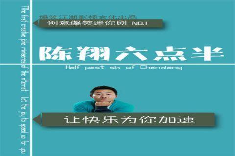 《陈翔六点半》演员背景个个不简单,出乎所料,网友:不简单