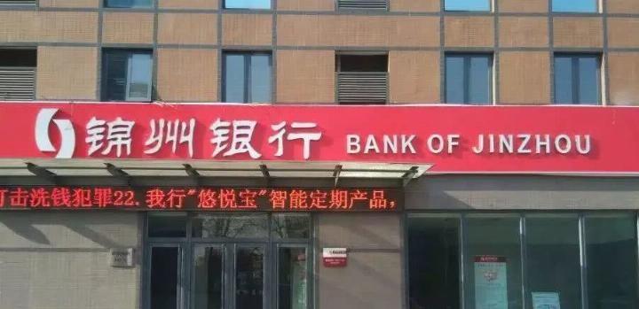 援兵到位,锦州银行引入工银投资等三家战略投资者
