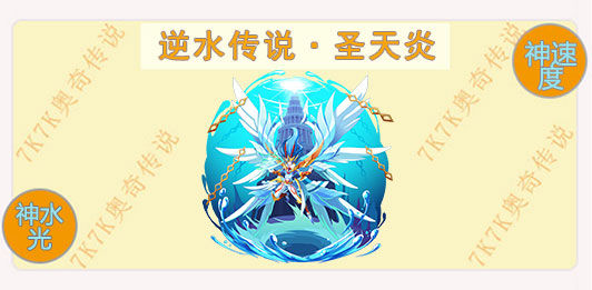 奥奇传说逆水传说·圣天炎图鉴技能表