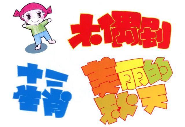幼儿园手绘pop海报手绘变形字体
