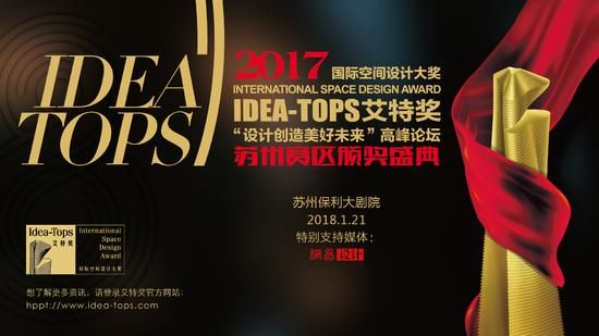 网易直播 |第八届国际空间设计大奖艾特奖苏州赛区颁奖盛典图片