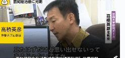 """日本研制出新药或可恢复记忆,学生党直呼""""来一打谢谢!"""""""