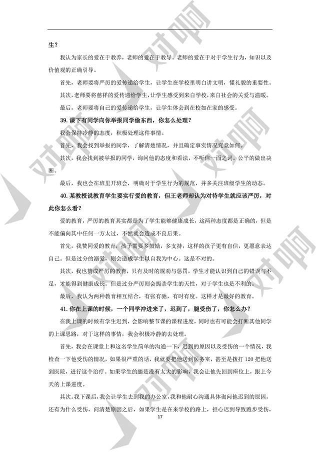 【教师帮】2019年5月18日教师资格证面试结构