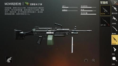 刺激战场:M249和DP28咋么选?空投枪果然完爆
