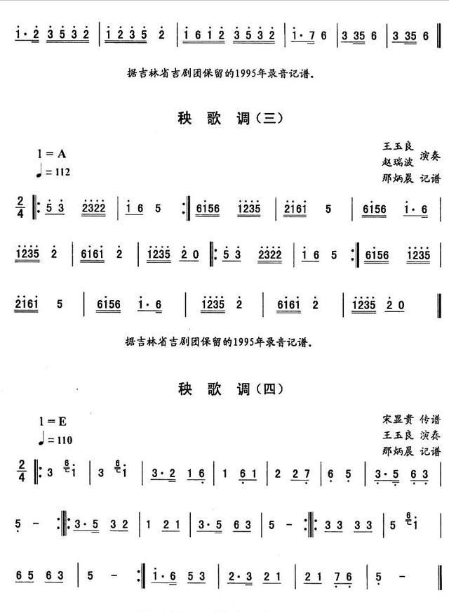 秧歌调笛子简谱