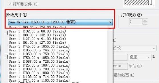 用CAD导出jpg图片的命令在cadv图片中没格式行图片