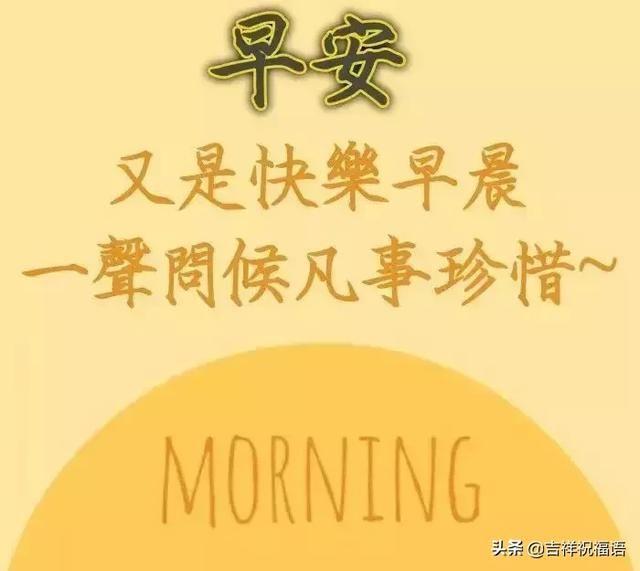 微信早上好祝福语a动画动画,最美早安短信v动画劈表包酒情图片