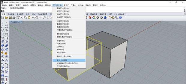 用模型将二维模型导出三维图纸(cad特性)浩辰cad快捷犀牛图片