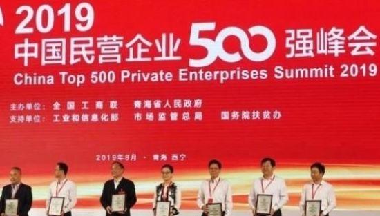 2019中国民营企业500强:华为连续四次登顶,联想第九