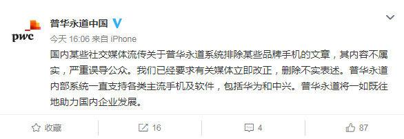 【科技快讯】普华永道中国回应系统移除华为等品牌手机不属实