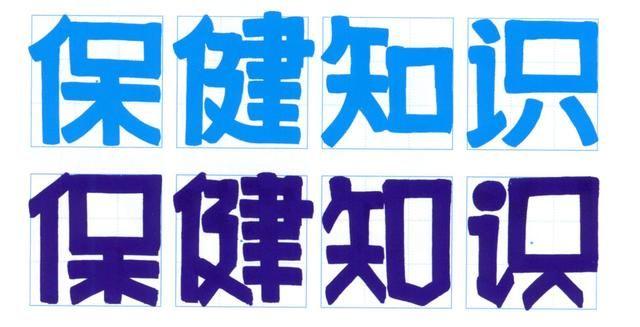 幼儿园手绘pop海报字体篇正字范例
