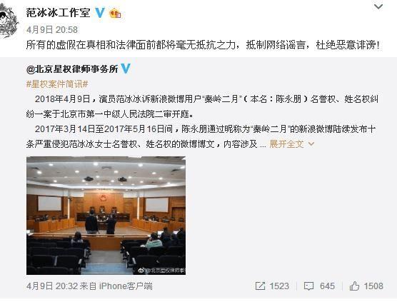 范冰冰起诉微博作者侵权索赔36万,面对崔永元