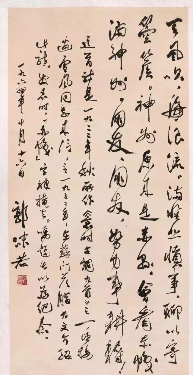 都说郭沫若的书法太俗,但两个字为何能卖1610万