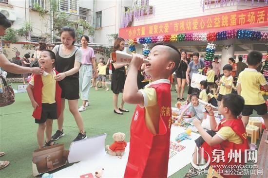 幼儿园开跳蚤市场 爱心义卖助力公益