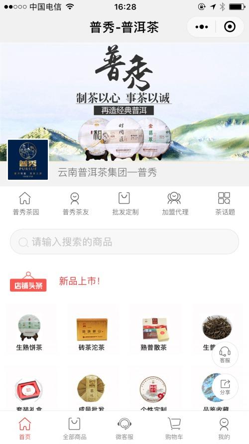 微盟助力云南普洱茶上线微信小程序商城