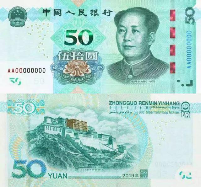 20人民币照片_新版人民币即将发行!网友发现20元背面藏了一个秘密!