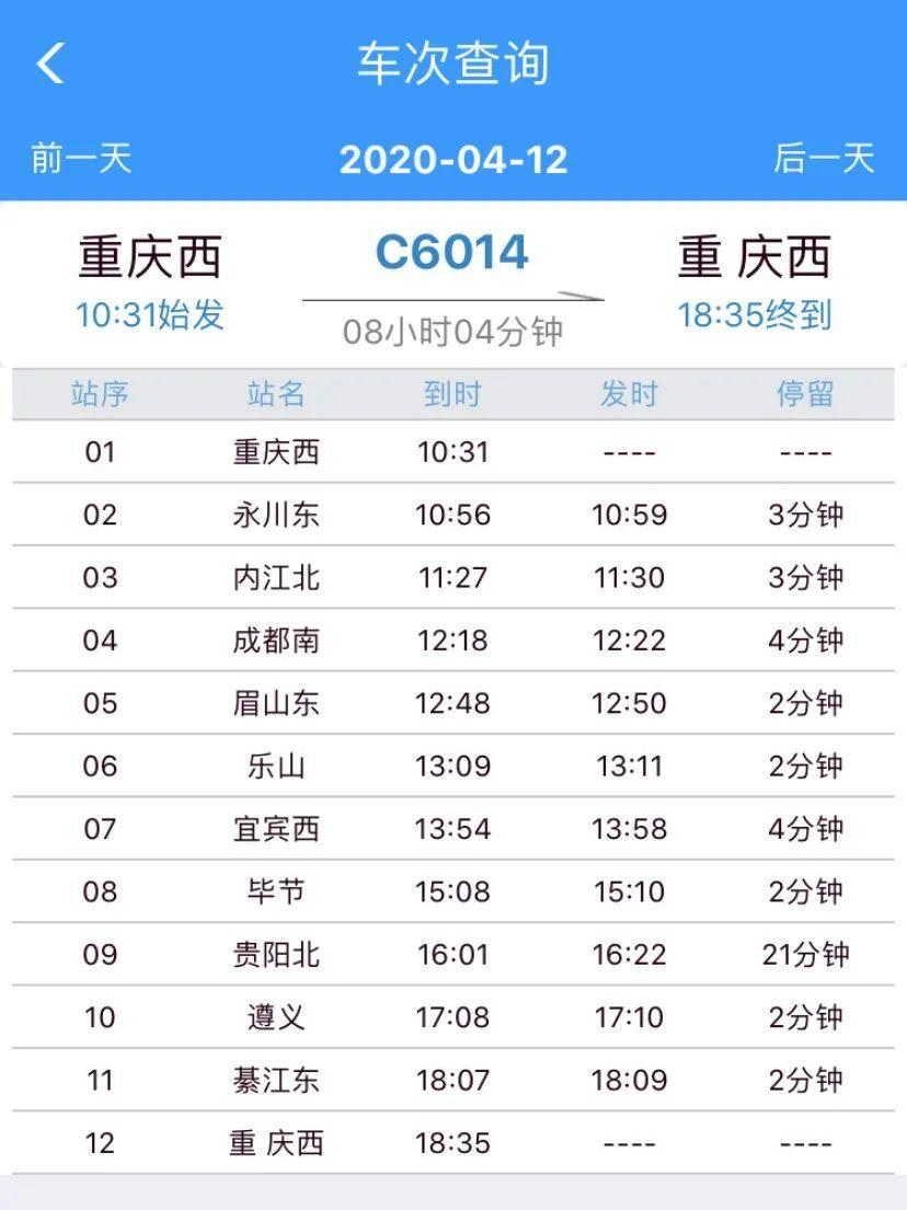 4月12日起,重庆西环线列车开行!设12个站点,全程8小时贵阳高铁