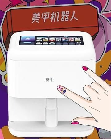 """""""打印技术""""进军美妆界最快30秒美甲"""