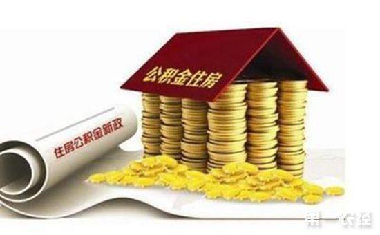 广西南宁发布《南宁住房公积金管理中心提取业