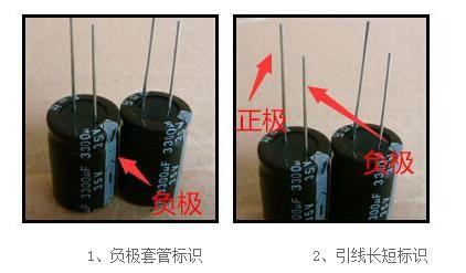 如何区分电容的正负极?怎么用万用表测电容的容量?
