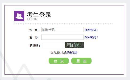 云南2019年6月英语四级报名入口:cet-bm.neea.edu.cn