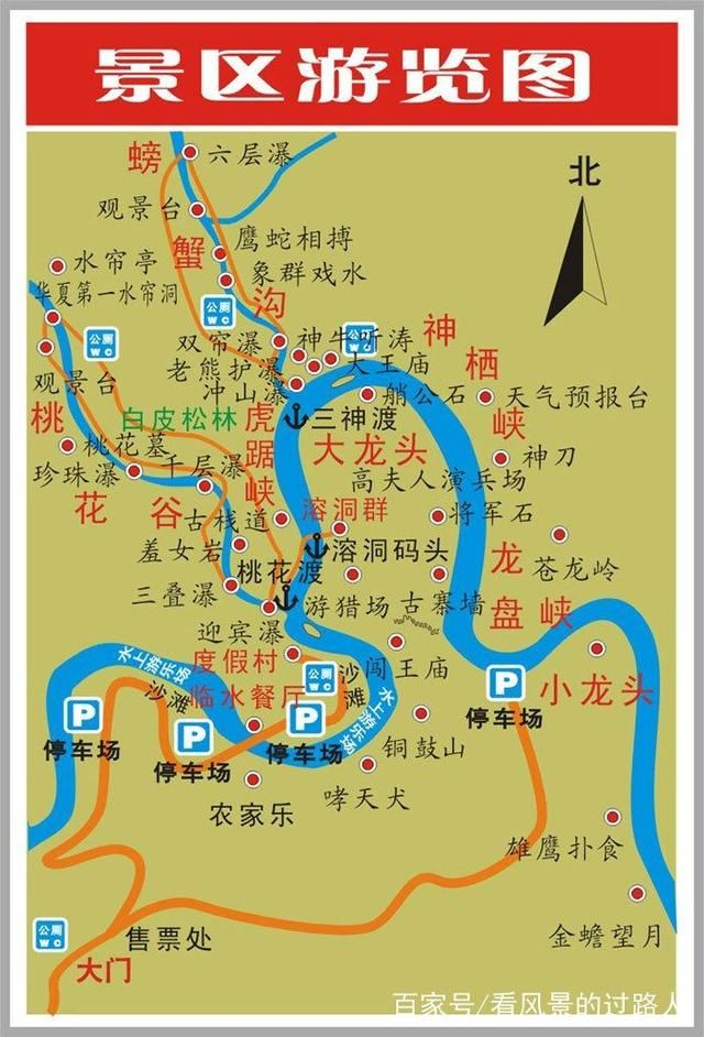 三门峡双龙湾景区旅游攻略