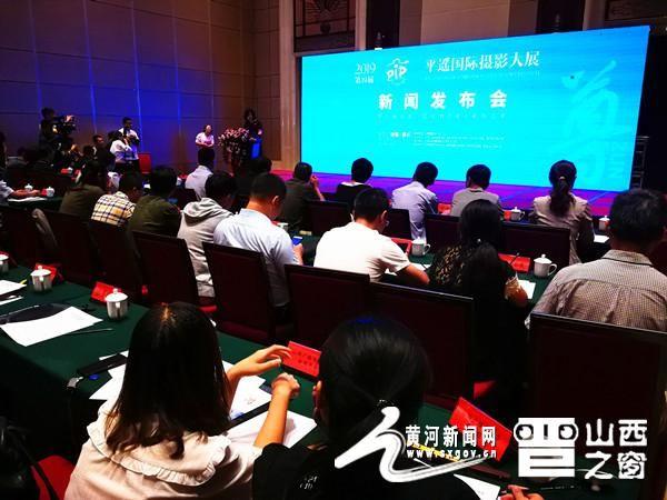 第19届平遥国际摄影大展9月19日至25日将在平遥古城举办