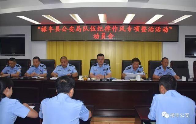 禄丰县公安局召开队伍纪律作风专项 整治活动