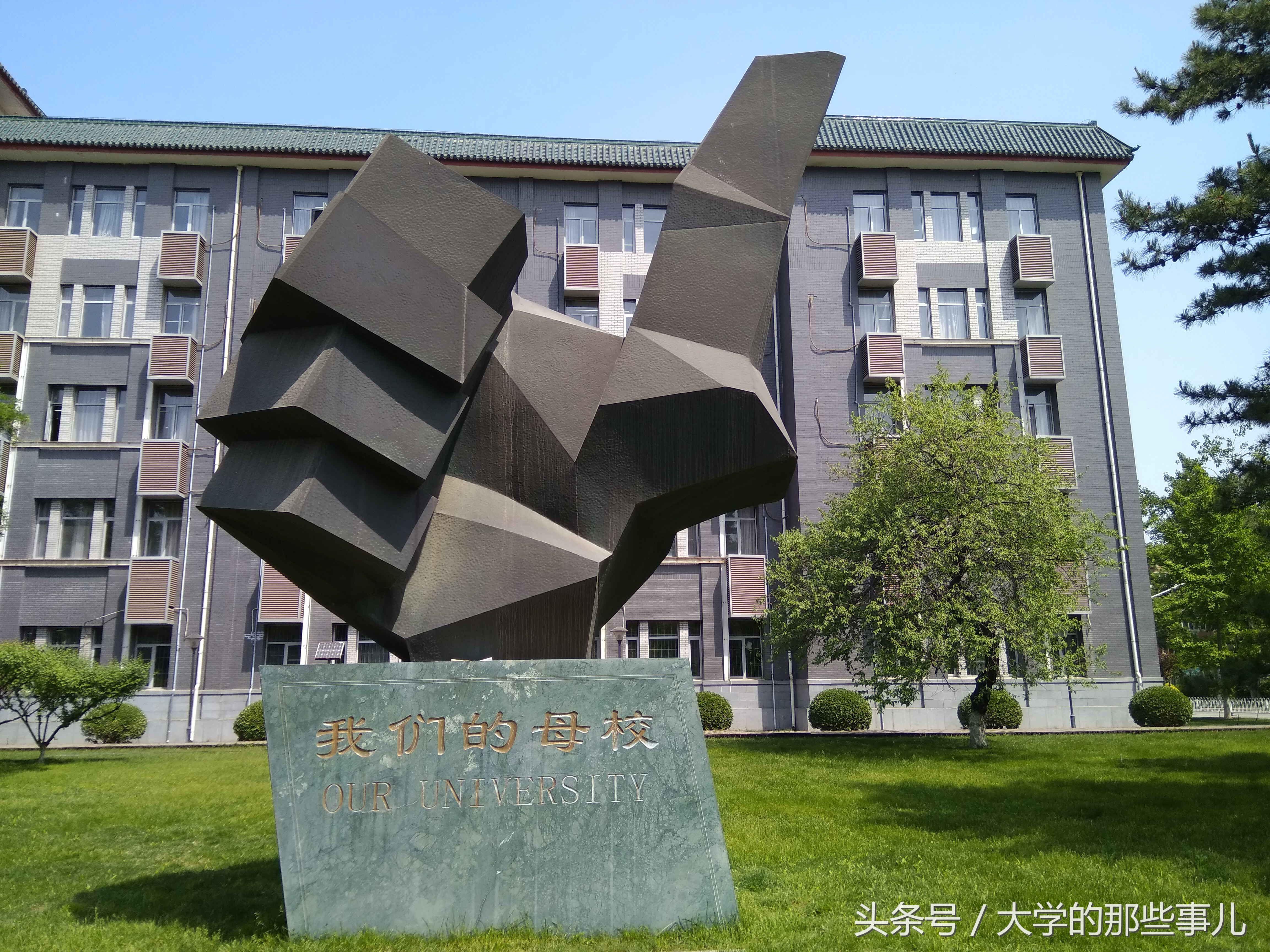"""我国改名最成功的大学,被誉为""""海底捞大学"""",堪称奇葩"""