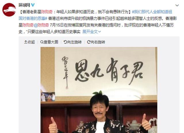<b>香港老影星陈勋奇批年轻人愚昧:我们那代人都知道祖国对香港恩惠</b>
