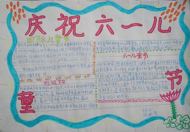 首页 正文  图一 图二 图三 图四 图五 漂亮六一儿童节手抄报 六一图片