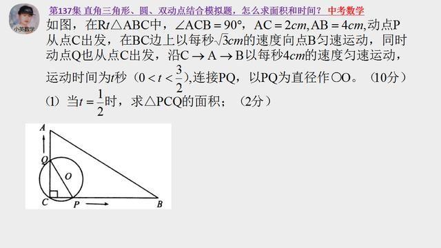 中考数学:直角三角形,圆,双动点结合模拟题,怎么求面积和时间
