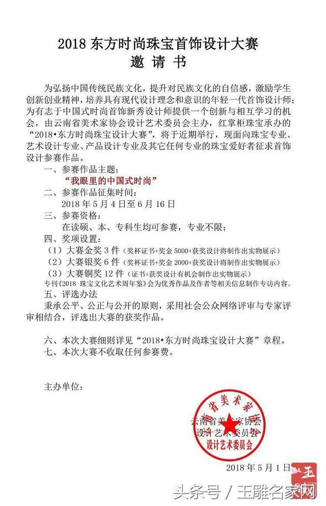 红掌柜承办2018东方时尚珠宝首饰设计大赛