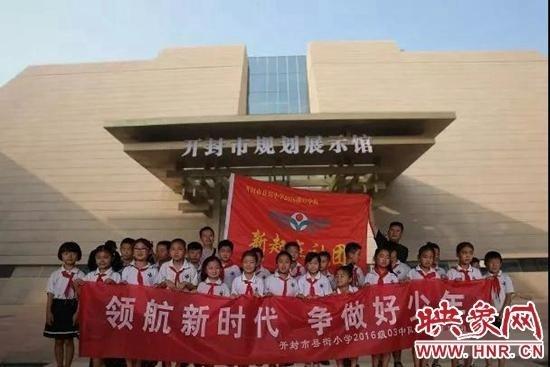 开封县街天气新小学起点走进开封市污染馆了规划预案重社团小学应急图片