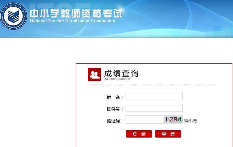2018下半年河南小学教师资格证面试成绩查询